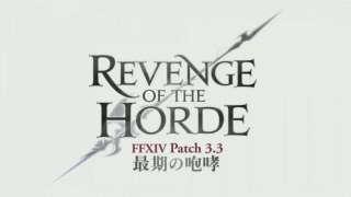 Информация о патче 3.3 для Final Fantasy XIV: A Realm Reborn