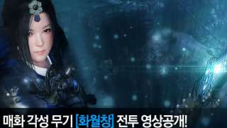 Оружейное пробуждение Маэва в корейской версии Black Desert