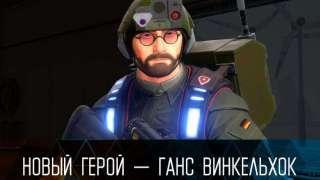 Ганс «Гаджет» Винкельхок - последний оперативник «Альтерна» из шутера F.R.A.G.