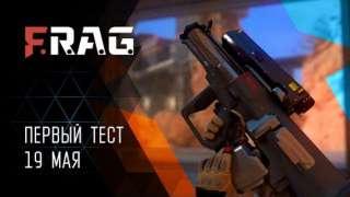 Первый трейлер и дата начала ЗБТ нового проекта F.R.A.G. от Mail.ru