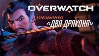 Короткометражка Overwatch «Два дракона»