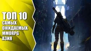 ТОП 10 самых ожидаемых MMORPG: Азия