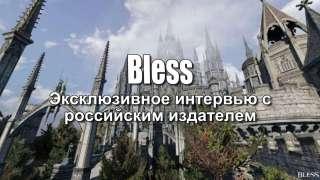 Эксклюзивное интервью с российским издателем Bless от MMO13