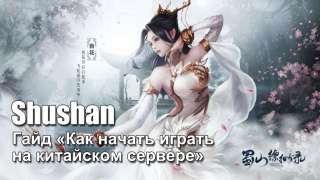 Гайд «Как начать играть в Shushan online на китайском сервере»