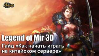 Гайд «Как начать играть в Legend of Mir 3D на китайском сервере»