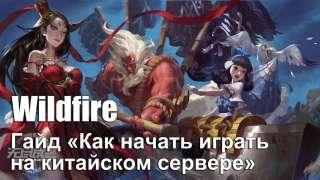 Гайд «Как начать играть в Wildfire на китайском сервере»