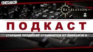 Подкаст с продюсером Revelation - Допрос с пристрастием!