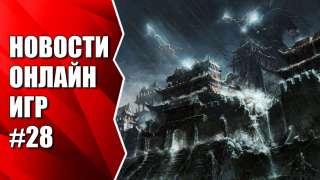 Age of Wushu 2, а также Savage Horizon,  Spirit of Time Dragon, War Rage и др. Новости #28