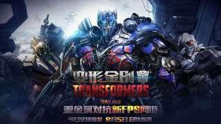 [ChinaJoy 2016] Transformers Online официально анонсирован