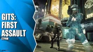 GITS: First Assault. Знакомство и игрой на ОБТ