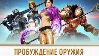 Оружейное пробуждение на серверах русской версии Black Desert