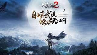 [ChinaJoy 2016] Официальный сайт Age of Wushu 2 и немного новой информации об игре