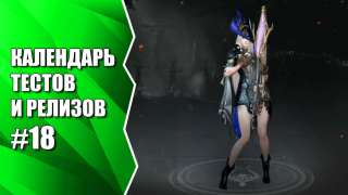 ЗБТ Lost Ark, а также MU Legend, Transformers Online, Xianxia World 2 и др. Календарь #18