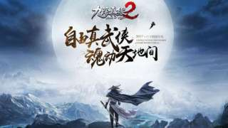 Новые детали об Age of Wushu 2
