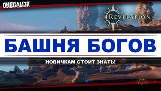 Revelation Online - Башня Богов - [Данж, инстанс, фарм] - ONEGAM3R