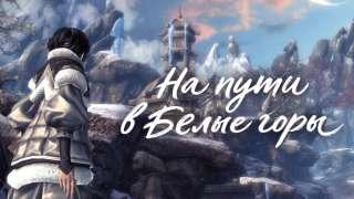 «Белые горы» не за горами в Blade and Soul