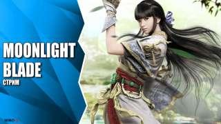Врываемся на китайские сервера Moonlight Blade. Начало