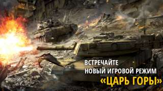 ​Armored Warfare: режим «Царь горы»
