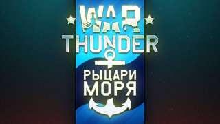 Морские сражения в War Thunder