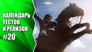 Battlefield 1, а также Twilight Spirits, Battlerite, Lineage Eternal и др. Календарь #20