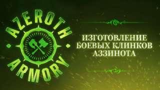 Реальное оружие для World of Warcraft