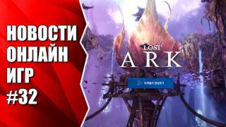 Все о Lost Ark, а также Age of Wushu 2, Scum, Battle Carnival и др. Новости #32