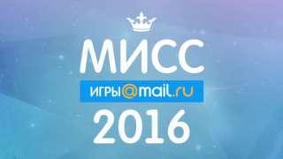 Конкурс «Мисс Игры Mail.Ru 2016»