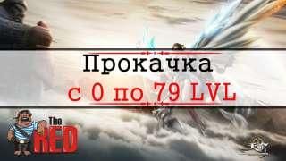 Revelation Online — прокачка с 0 по 79 LVL