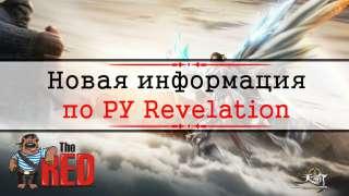 Новая информация по русской версии Revelation от локализатора игры