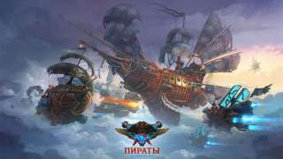 Анонс второго ЗБТ Пираты: Аллоды Онлайн