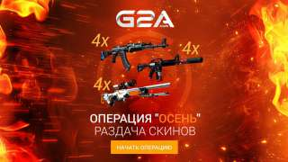 Осенняя раздача скинов Counter-Strike: Global Offensive от G2A