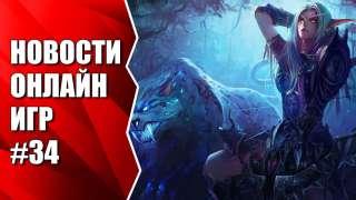 World Of Warcraft, а также MU Legend, Dark and Light, Peria Chronicles и др. Новости #34