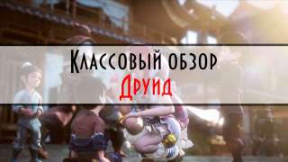 Revelation Online - Классовый обзор - Друид!
