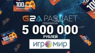 Игромир 2016 - G2A раздает подарков на 5 миллионов рублей