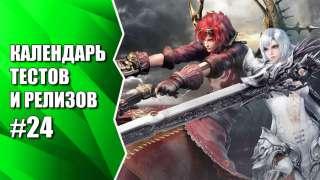 ЗБТ русской версии MMORPG Revelation. Календарь #24