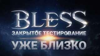 Анонс ЗБТ русскоязычной версии Bless