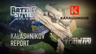 Escape from Tarkov в гостях у «Калашникова»