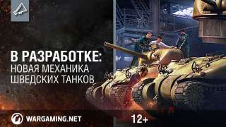 Шведские танки появятся в World of Tanks до конца года