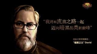 Дэвид Бревик помогает разработчикам Path of Exile