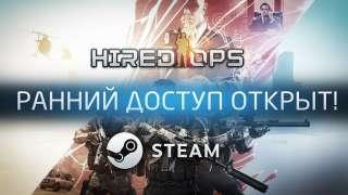 Hired Ops в раннем доступе Steam