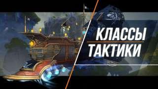 Обзорное видео классов кораблей и тактик в «Пираты. Аллоды Онлайн»