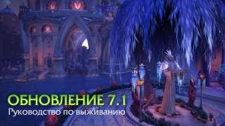 World Of Warcraft: Legion — обзор новинок обновления 7.1