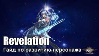 Revelation Online: гайд по развитию персонажа