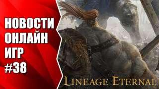 Последняя информация по Lineage Eternal. Новости онлайн игр #38