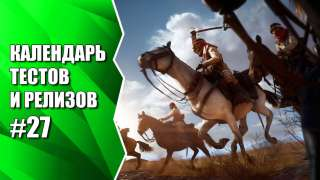 Релиз Battlefield 1, а так же Lineage Eternal, Hired OPS и др. Календарь #27