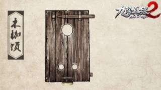 В Age of Wushu 2 вы сможете заковать противника в кандалы