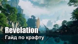 Revelation Online: гайд по крафту