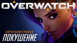 Blizzcon 2016: Короткометражка Overwatch «Покушение» и знакомство с Сомброй
