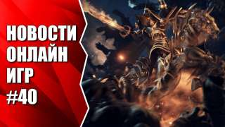 Lineage Eternal 2016.11.10, Project W, бесплатная Aion и др. Новости онлайн игр #40