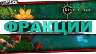 Revelation Online - ФРАКЦИИ - (Прокачка - Бонусы - Товары) - [Гайд]